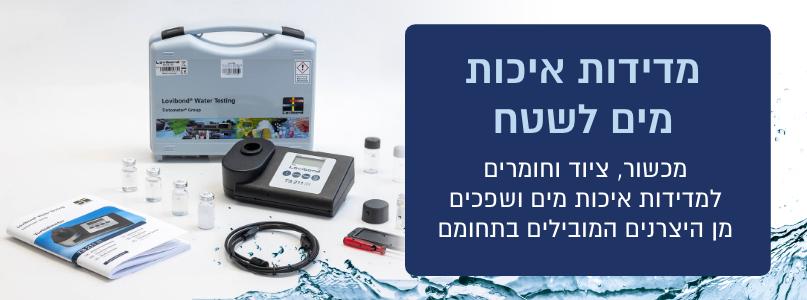 מדידות איכות מים